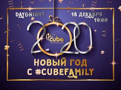 Билет на Новый год #cubefamily - фото 4962